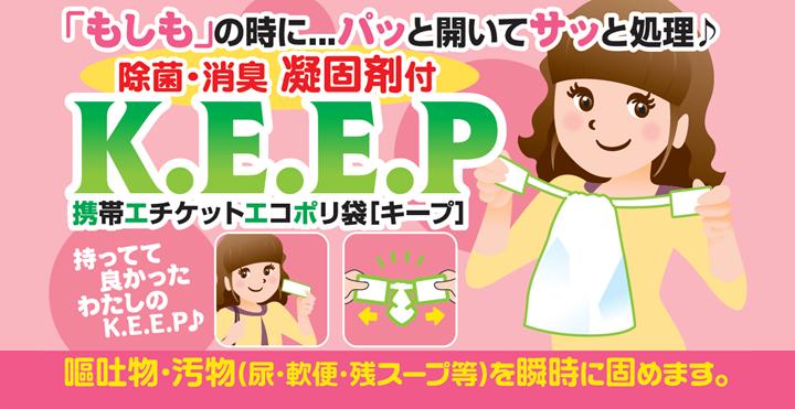 KEEP_1